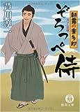 ぞろっぺ侍―朝露の楽多郎 (徳間文庫) 画像