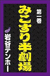 みこすり半劇場 (1) (ぶんか社コミックス)
