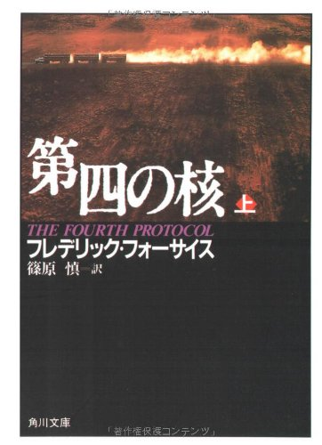 第四の核(上) (角川文庫)の詳細を見る