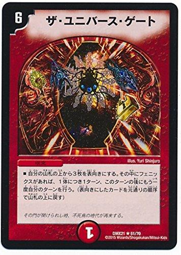 デュエルマスターズ/DMX-21/61/R/ザ・ユニバース・ゲート/火/呪文