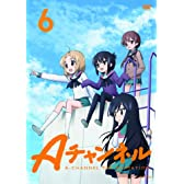 Aチャンネル 6 【通常版】 [DVD]
