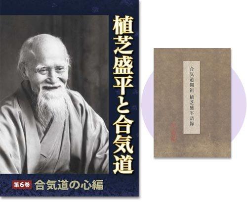 植芝盛平語録付・[DVD] 植芝盛平と合気道 第6巻 合気道の心編...