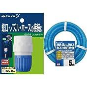 タカギ(takagi) コネクター クリア耐圧ホース 5m セット