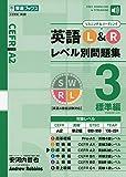 英語 L&R レベル別問題集3 標準編 (東進ブックス リスニング リーディング レベル別問題集 英語4技能)