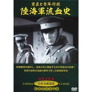 重臣と青年将校 陸海軍流血史 JKL-004-KEI [DVD]