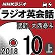NHK ラジオ英会話 2018年10月号(上)