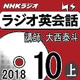 NHK ラジオ英会話