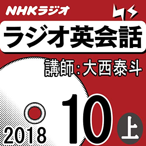 [画像:NHK ラジオ英会話 2018年10月号(上)]