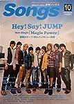 月刊 Songs (ソングス) 2011年 10月号 [雑誌]