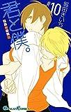 君と僕。 10巻 (デジタル版ガンガンコミックス)