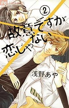 故意ですが恋じゃない 第01-02巻 [Koi Desuga Koi ja Nai vol 01-02]
