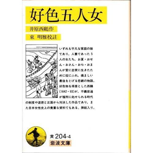好色五人女 (岩波文庫 黄 204-4)