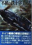 不屈の鉄十字エース (文庫版航空戦史シリーズ)