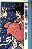 星と星座の伝説 (夏) (てのり文庫 (338B007))