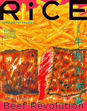 RiCE(ライス)No.9 AUTUMN 2018