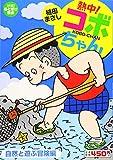 熱中!コボちゃん 2: 自然と遊ぶ冒険編 (まんがタイムマイパルコミックス)