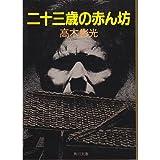 二十三歳の赤ん坊 (角川文庫 (6118))