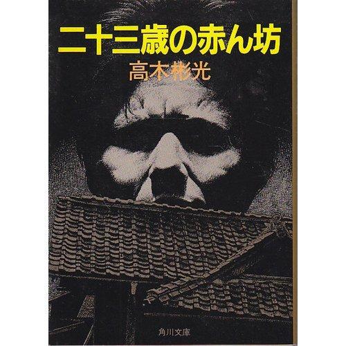 二十三歳の赤ん坊 (角川文庫 (6118))の詳細を見る