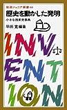 歴史を動かした発明―小さな技術史事典 (岩波ジュニア新書 64)