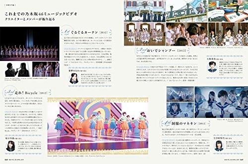 月刊MdN 2015年 4月号(特集:乃木坂46 歌と魂を視覚化する物語)