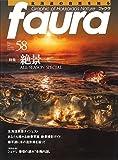 北海道の自然を知る faura(ファウラ)58号(冬号)絶景 ALL SEASON SPECIAL