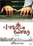 小さな恋のものがたり 特別編 [DVD]