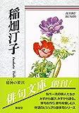 稲畑汀子―自選三百句 (俳句文庫)
