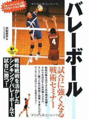 バレーボール試合に強くなる戦術セミナー (LEVEL UP BOOK)の詳細を見る