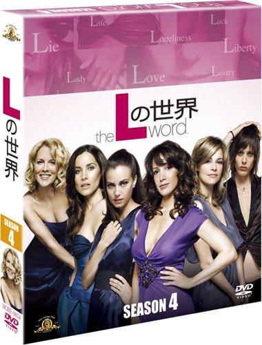 Lの世界 シーズン4 (SEASONSコンパクト・ボックス) [DVD]の詳細を見る
