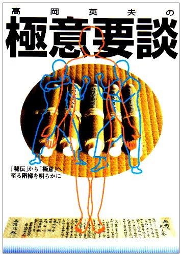 高岡英夫の極意要談―「秘伝」から「極意」へ至る階梯を明らかにの詳細を見る