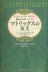 マトリックスの女王―フィールドをあやつる宇宙の騎士たち― (魔法の王国シリーズⅠ)