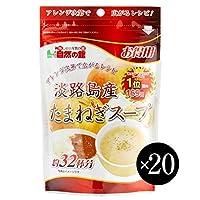 味源 淡路島産たまねぎスープ お得用 200g×20袋セット