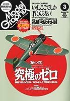 Model Graphix (モデルグラフィックス) 2011年 03月号 [雑誌]