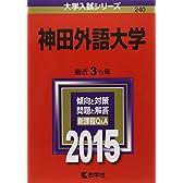 神田外語大学 (2015年版大学入試シリーズ)