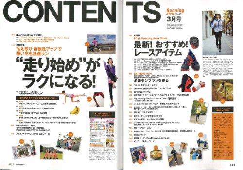 Running Style (ランニング・スタイル) 2012年 03月号