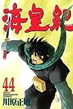 海皇紀(44) (講談社コミックス月刊マガジン)
