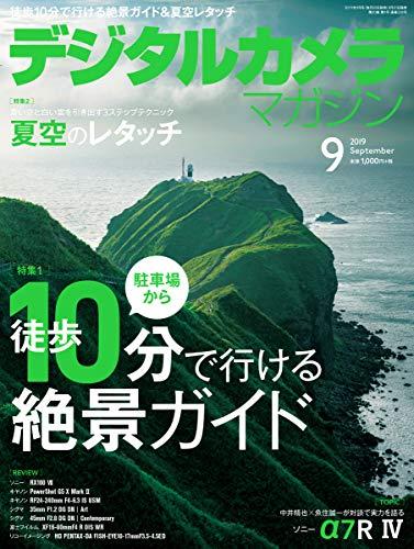 デジタルカメラマガジン2019年9月号