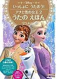 いっしょに うたおう! アナと雪の女王2 うたの えほん (ディズニーゴールド絵本)