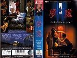 夢魔 [VHS]