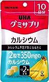 UHAグミサプリ カルシウム バナナ味 パウチ 20粒 10日分