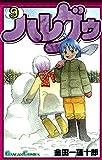 ハレグゥ 9巻 (デジタル版ガンガンコミックス)