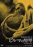 ビルマの竪琴[DVD]