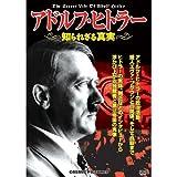 映画に感謝を捧ぐ! 「アドルフ・ヒトラー(知られざる真実)」