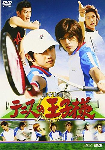 実写映画 テニスの王子様 [DVD]の詳細を見る