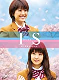 IS(アイエス)~男でも女でもない性~ DVD-BOX[DVD]