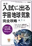 中学入試に出る宇宙・地球・気象完全攻略 (中学入試完全攻略シリーズ Vol. 1)