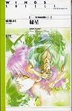 緑星 ─ 天界樹夢語り (7) (ウィングス文庫)
