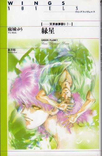 緑星 ─ 天界樹夢語り (7) (ウィングス文庫)の詳細を見る