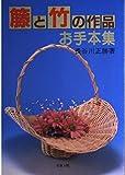 籐と竹の作品お手本集