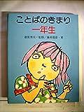ことばのきまり〈1年生〉 (1979年)